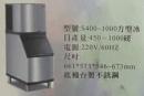 05方型冰櫃s400-1000