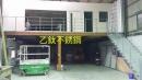 鋼骨廠房施工