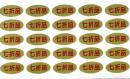 屏東防水貼紙 (1)