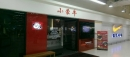 家樂福蘆洲店