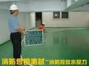 消防會勘測試-消防栓放水壓力