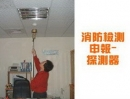 消防檢測申報-探測器