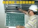 會勘測試-排煙風量測試