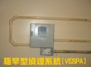 極早型偵煙系統(VESPA)