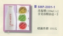 SMP-2001-1