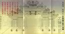 九天寺 五川十二柱大牌樓外觀示意圖