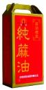 蔴油禮盒-純蔴油
