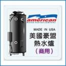 美國豪盟商用熱水爐