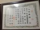 河合鋼琴銷售獎狀(南部總經銷) 93