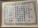 河合鋼琴銷售獎狀(南部總經銷) 94
