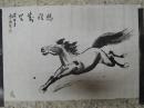 陳典,(馬),鵬程萬里,水墨畫作品