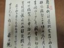 鮑士鎏(滿江紅詩),書法作品