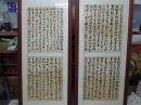 李鶴年,(清)閩浙總督,臨爭座位帖八屏,書法作品