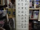 林征陽,草書,香港書法家,書法作品