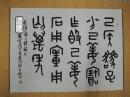 胡克敏,篆書,書法作品