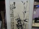 諸樂三(畫竹),水墨畫作品