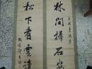 鄭香圃 (對聯)林間掃石 ,書法作品