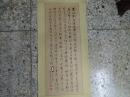 劉孝推,春江秋水,書法作品