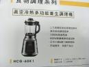 禾聯-多功能調理機