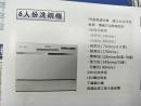 禾聯-洗碗機