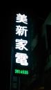 立體燈箱字
