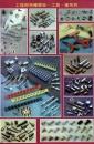 工程用特殊螺絲-工具-槍系列
