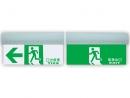 緊急出口標示燈&避難方向指示燈-壁掛、吸頂、吊掛、側掛燈具 TKM901-C-360