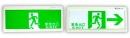 緊急出口標示燈&避難方向指示燈-ABS防火耐燃超薄型 TKM909-C-360