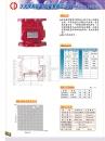 CD牌-水流探測裝置/自動警報逆止閥
