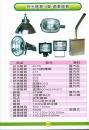 投光燈具A架鹵素燈具