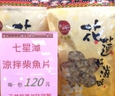 七星潭柴魚片