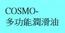 COSMO-多功能潤滑油