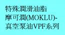 真空油特殊潤滑油脂 摩可潤-真空泵油VPF系列