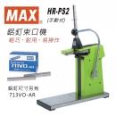 s001 鋁釘束口機(手動式)HR-PS2