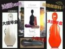 法國時尚品牌BAM 『小提琴盒』『大提琴盒』