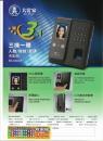 三機一體指紋打卡鐘 BS-630UF人臉/指紋/密碼