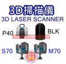 3D LASER SCANNER LEICA P40 LEICA BLK360 FARO S70 FARO M70 3D掃描儀 3D ScanStation