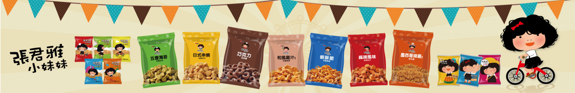 葡京娱乐开户网址食品工業股份有限公司