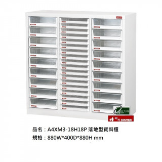A4XM3-18H18P 樹德櫃|檔案櫃/文件櫃/公文櫃/收納櫃/效率櫃