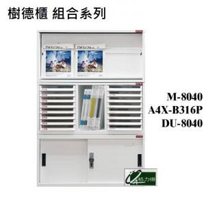 【樹德櫃 組合系列-M8040+A4X-B316P+DU-8040】 資料櫃/理想櫃/鐵櫃/密碼鎖文件櫃/效率櫃/OA櫃