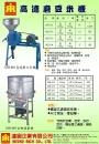 1.高速磨豆米機