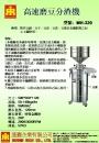 7MH-320高速磨豆分渣機2