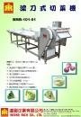 3.BMB-101-01滾刀式切菜機