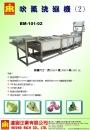 6.吹氣洗滌機(2)