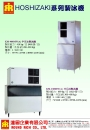 9.HOSHIZAKI系列製冰機系列(選配)