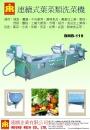 1.連續式中型葉莖類切割洗菜線