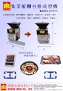 023..紫菜飯糰自動成型機輸送帶式