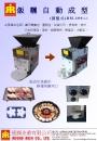 024.飯糰自動成型機 (圓盤)