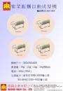 023.1.紫菜飯糰自動成型機輸送帶式 (2)