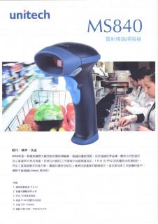雷射條碼掃描器